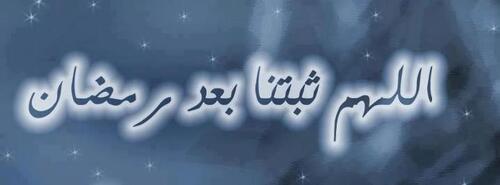 ثلاثين دعاء لثلاثين يوم في رمضان