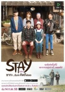 Stay - ซากะ..ฉันจะคิดถึงเธอ