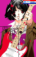 Masked Noise - Tome 5 VO