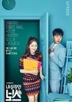 Introverted boss 6/10 : Je suis vraiment déçue de chez déçue par le drama. Ayant adoré Marriage not dating et Oh Hae young again, je ne peux m'empêcher de comparer Introverted boss à eux. Et cette comparaison est flagrante... je n'ai pas retrouvé l'ambiance délirante des deux autres. Pourtant, le drama annonçait un humour débordant avec le duo de choc entre Yeon Woo Jin et Park Hye Soo. Si au début le duo est ennuyant, il s'améliore vers le milieu grâce à la romance. Je serais de mauvaise foi si je vous disais que je n'ai pas du tout ri. J'avoue avoir bien rigolé dans certaines scènes, notamment cette fameuse histoire de chips dans l'avant dernier épisode. Mais là où je me tordais de rire à en avoir mal au ventre dans Marriage not dating et Oh Hae young again, ici je restais la plupart du temps indifférente à ce qui se passait sous mes yeux. Limite je lorgnais sur mon portable.