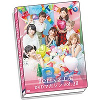 Berryz Kobo Debut 10th Anniversary Special Concert 2014     Thank you Berikyuu ! in Nippon Budokan [Second]