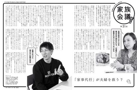 Magazine : ( [Flash] -  14/04/2020  )