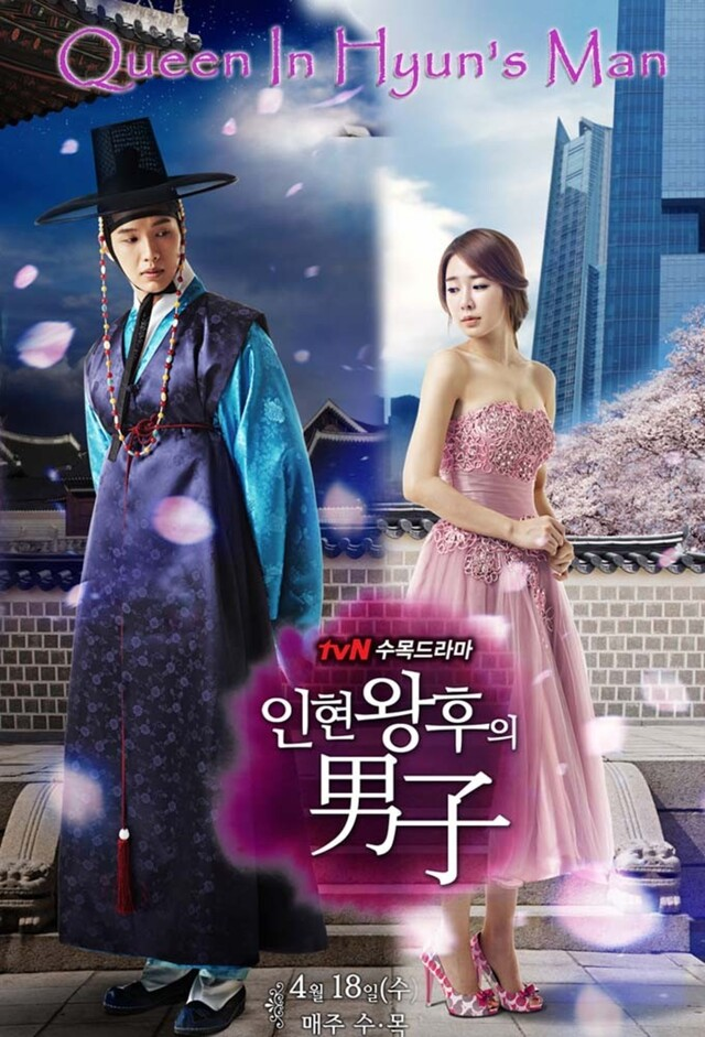 Queen In Hyun's Man (Drama coréen)