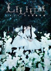 LILIUM -LILIUM SHOUJO JUNKETSU KAGEKI- (DVD)