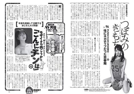 Magazine : ( [Weekly Playboy] - 2020 / n°16 )