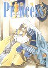 Princess - Volume 15
