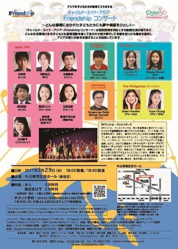 Le concert « ChildAid Asia~Friendship Concert »