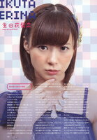 CD Journal erina ikuta morning musume magazine 2014