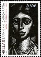 Tassos : portraits de la Grèce rurale et révoltée * Τάσσος (Αλεβίζος), χαράκτης