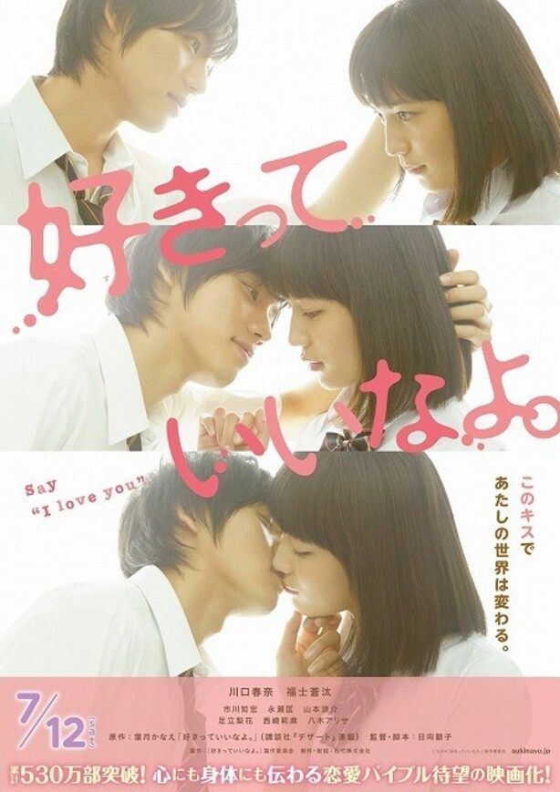 "Say ""I Love You"" (Film japonais)"