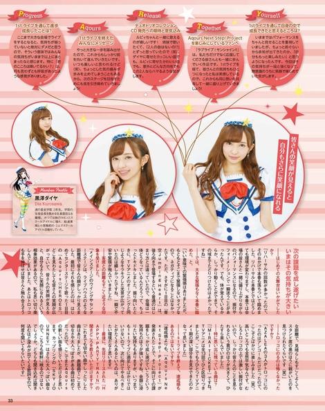 Magazine : ( [Seiyu Animedia] - 2017.05 )