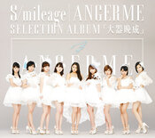 "S/MILEAGE / ANGERME SELECTION ALBUM ""TAIKI BANSEI"""