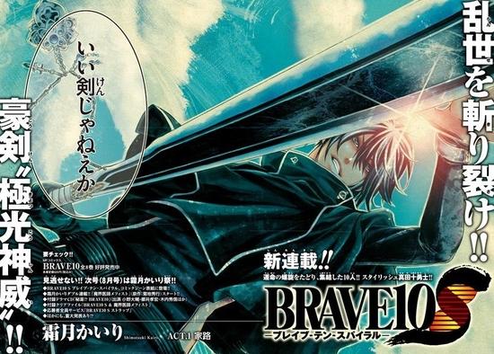 brave0-anime