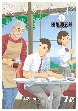 EXCLU : du Boy's Love chez Akata en 2020 et le nouveau Tagame ?