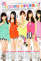 B.L.T. Magazine 2013 Morning Musume Hello!project