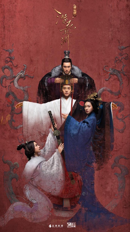 Secrets of The Three Kingdoms
