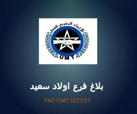 يلاغ فرع أولاد سعيد للجامعة الوطنية للتعليم umt