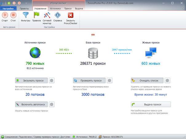 Trouver des proxies avec Proxy Checker de Zennoposter