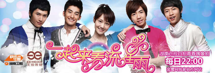 Let's Go Watch Meteor Shower (C drama)
