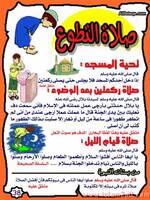 بطاقات دعوية للإطفال