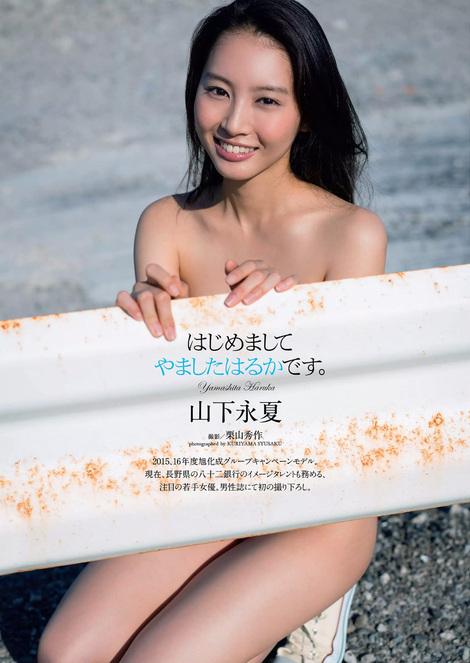 Magazine : ( [Weekly Playboy] - 2017 / n°38 )