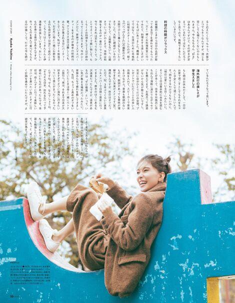 Magazine : ( [mina] - 2020.01 / Kyoko Yoshine )