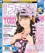Weekly Famitsu Taiwan sayumi michishige