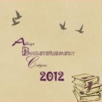 image-blog-challenge 2012