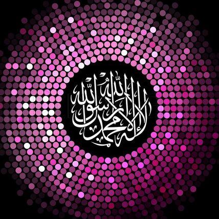 **Base Fondamental du Tawhid (Unicité d'Allah)**