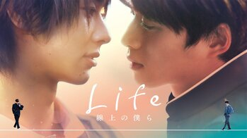 LIFE Love On The Line Episode 1 [ENG/SUB] Japanese BL — FULL HD!