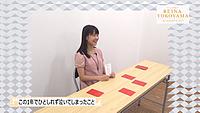 Yokoyama Reina Birthday DVD 2017