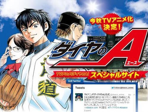 Ace Of Diamond, anime, vostfr