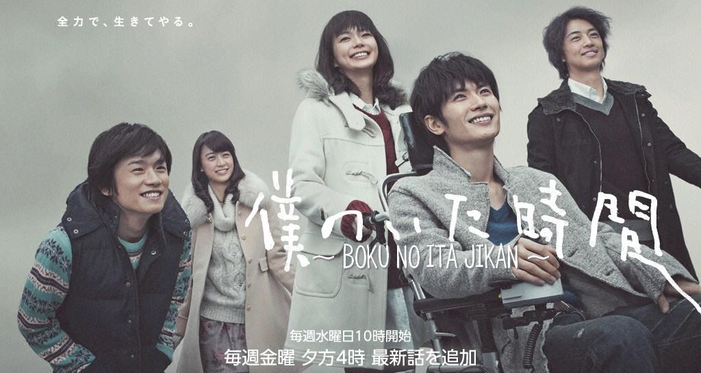 1ere impression • Boku no ita jikan - ep1 & 2 (J-drama)