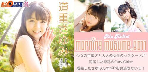Sayumi Michishige Alo!Hello 5 Android