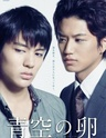 Aozora no Tamago 7,5/10 Très bon drama d'enquête, avec une belle amitié qui se dégage!