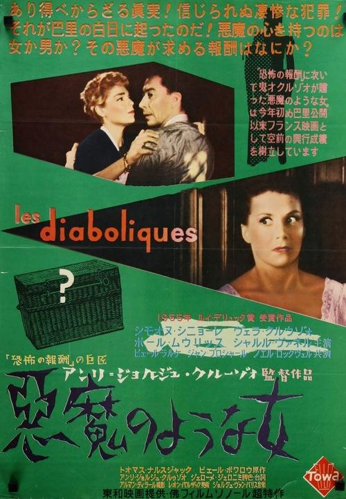LES DIABOLIQUES - SIMONE SIGNORET BOX OFFICE 1955