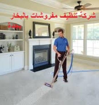 تنظيف مفروشات بالبخار في جدة
