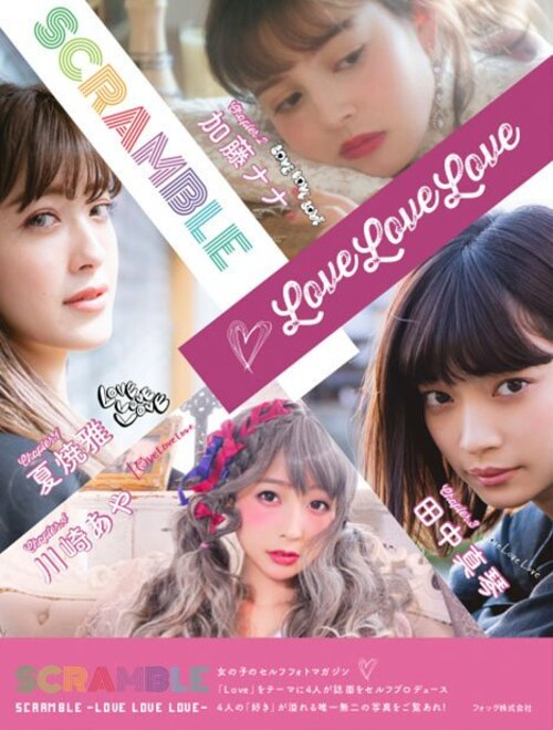 「SCRAMBLE -Love Love Love-」