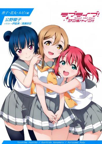 Love Live! Sunshine!! School Idol Diary ~Chika Riko You~