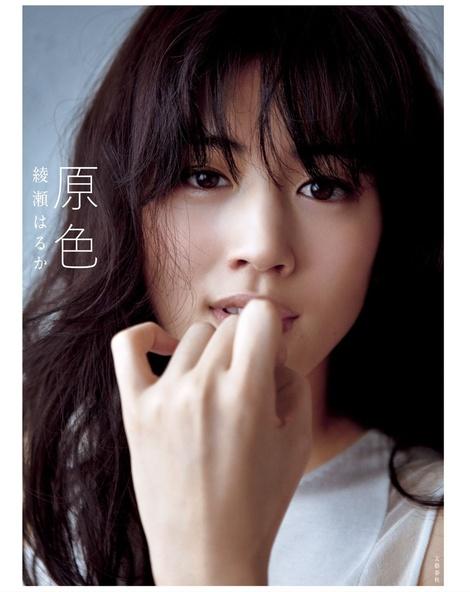 Magazine : ( [dマガジン - Weekly Bunshun] - 14/11/2019 - Ai Hashimoto, Haruka Ayase, Mayu Watanabe & Ryoko Yonekura )