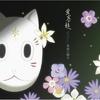 hotarubi_no_mori_e_-_original_soundtrack_kisetsu_no_matataki_10133