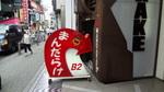 Shibuya et le Loft