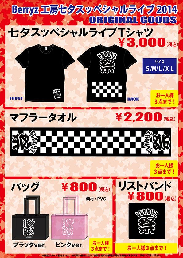 Goodies du concert pour le Tanabata - Berryz Kobo
