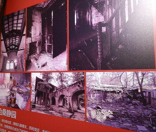 Tianjin maison de puyi (8)