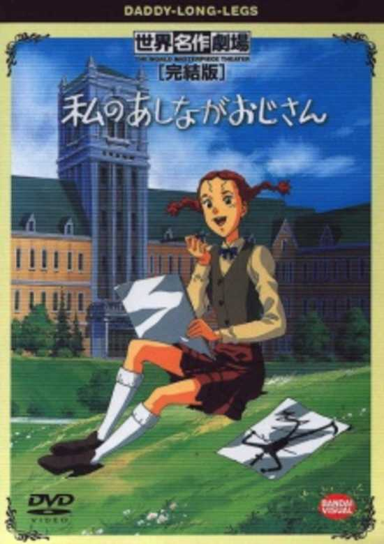 My Daddy Long Legs انمي
