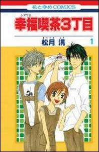 [Manga] Shiawase Kissa Sanchoume