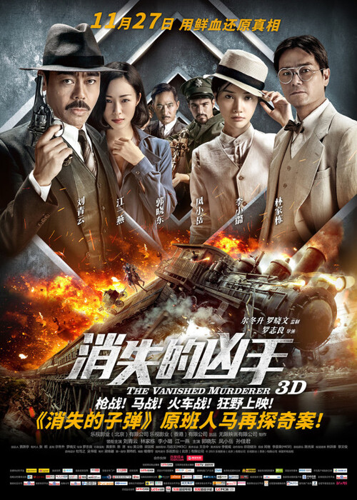 BOX OFFICE CHINE DU 23 NOVEMBRE 2015 AU 29 NOVEMBRE 2015