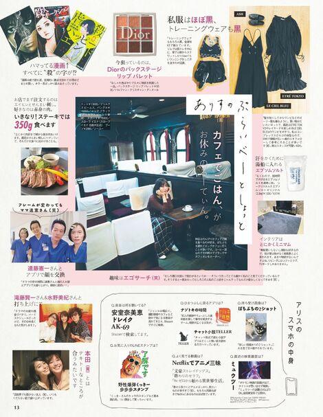 Magazine : ( [With] - 2019.10 / Alice Hirose )