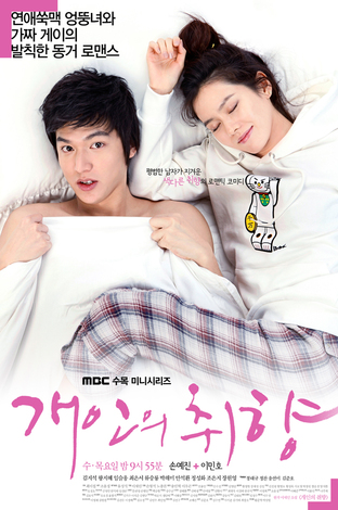 Personal Taste (Drama coréen)