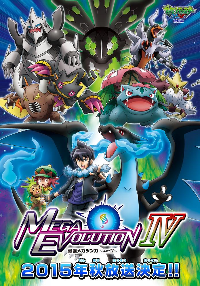 Pokemon xy mega evolution les actes emerald shonens - Evolution pokemon xy ...